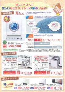 ガス衣類乾燥機 ガスファンヒーター セール
