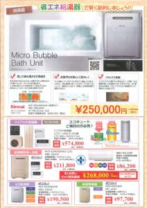 ふろ給湯器 マイクロバブル浴 セール