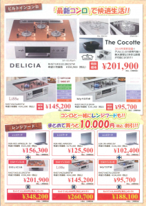 コンロ レンジフード セール