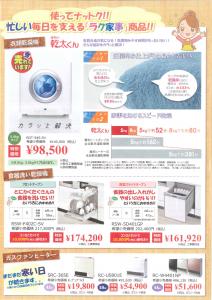 ガス衣類乾燥機とガスファンヒーターチラシ2-5月