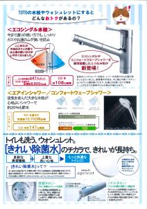 TOTOエアーインシャワーと除菌水について
