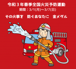 春の火災予防運動