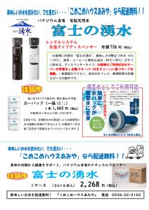富士の湧水配達