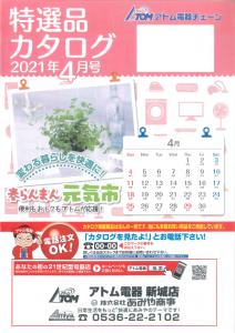 特選品カタログ4月表