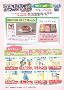 特選品カタログ4月裏